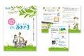 パンフレット・チラシ・ポスターなど印刷物のデザイン制作実績