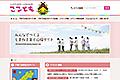 ホームページのデザイン制作実績